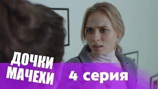 Дочки-мачехи 4 серия (2018) мелодрама фильм сериал в HD