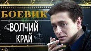 СУПЕР БОЕВИК 2017 ВОЛЧИЙ КРАЙ БОЕВИКИ ПРО КРИМИНАЛ  ФИЛЬМЫ 2017