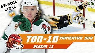 Дубль Капризова, сэйв Василевского и шедевр Тренина: Топ-10 моментов 13-й недели НХЛ
