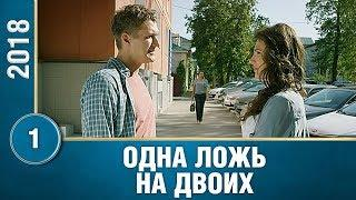 """ПРЕМЬЕРА 2018! """"Одна ложь на двоих"""" (1 серия) Русские мелодрамы, новинки 2018"""