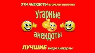 Из Москвы - Эти Анекдоты взорвали интернет Лучшие видео Анекдоты