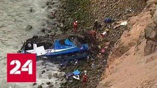 Число жертв страшной автокатастрофы в Перу возросло - Россия 24