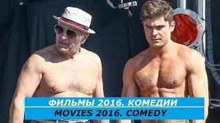 ФИЛЬМЫ 2016. КОМЕДИИ / MOVIES 2016. COMEDY / Что посмотреть