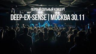 DEEP-EX-SENSE | МОСКВА 30.11 - ВИДЕО-ОТЧЕТ С ПЕРВОГО СОЛЬНОГО КОНЦЕРТА