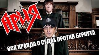 Виталий Дубинин ответил почему группа АРИЯ подала в суд на Артура Беркута за исполнение их песен