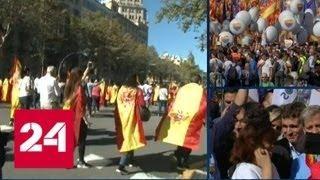 Противники независимости Каталонии вышли на улицы Барселоны - Россия 24