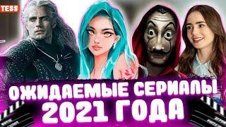 САМЫЕ ОЖИДАЕМЫЕ СЕРИАЛЫ 2021 ГОДА! | ЛУЧШИЕ СЕРИАЛЫ