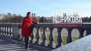 Екатерина Яшникова - Сильный Независимый Тур