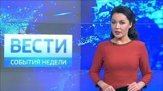 Вести-Башкортостан: События недели - 19.08.18