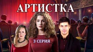 АРТИСТКА (Сериал.2018.Россия.Украина) * 3 Серия.Мелодрама.(HD 1080p)