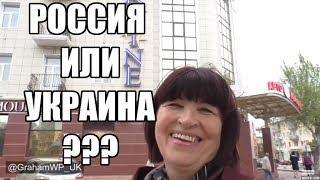 Крым: Евпатория, Крым 'Россия или Украина' ❓❓