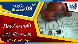 08 AM Headlines Lahore News HD - 11 June 2018