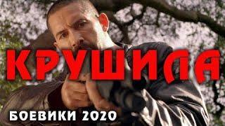 Боевики 2020 настоящий зверь - КРУШИЛА  @ Зарубежные боевики 2020 новинки HD 1080