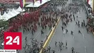 Покушение на Мадуро перепутали с громом - Россия 24