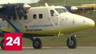 Пассажирский самолет впервые приземлился в Анадыре - Россия 24
