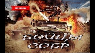 Новый военный фильм 2018  [БОЙЦЫ СОБР] Русские лучшие фильмы 2018 / Новинки hd