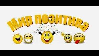 ПОДБОРКА ПРИКОЛОВ 2016. Смешные видео приколы и неудачи над людьми. Мир позитива