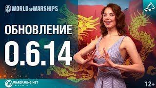 Обновление 0.6.14. Масштабный авиаудар [World of Warships]
