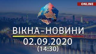 Вікна-новини. Новости Украины и мира ОНЛАЙН от 02.09.2020 (14:30)