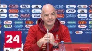 Пресс-конференция главы ФИФА Джанни Инфантино. Полное видео - Россия 24