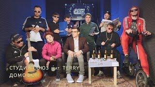 Студия Союз feat. Terry - Домофон
