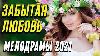 Интересная мелодрама  [[ Забытая любовь ]] Русские мелодрамы 2021 новинки HD 1080P