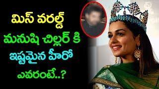 Miss World 2017 Manushi Chhillar Favourite Hero? | Miss India World 2017 Manushi Chhillar