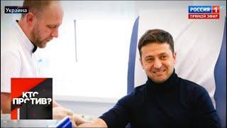 """Кто против?"": Зеленский и Порошенко сдали анализы перед дебатами. От 05.04.19"