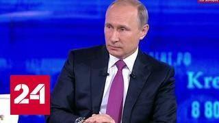 Прямая линия с Владимиром Путиным. Эфир от 15 июня 2017 года (Часть 5)