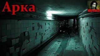 Истории на ночь - Арка