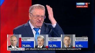 ШОК!!! ДО СЛЕЗ Жириновский уходит на всегда с выборов президента    Выборы 2018 НОВОСТИ