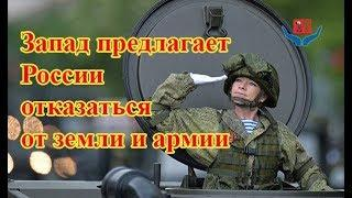 Запад предлагает России отказаться от земли и армии