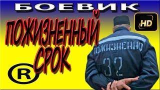 Пожизненный срок боевик. Новые фильмы боевики 2016, тюрьма, зона