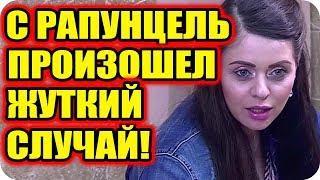 ДОМ 2 НОВОСТИ ЭФИР 8 НОЯБРЯ 2018 (8.11.2018)