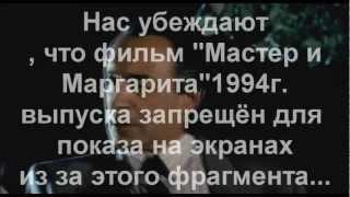 "Почему запретили фильм ""Мастер и Маргарита"" 1994 года"