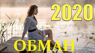 Новая мелодрама 2020 ОБМАН Русские драмы мелодрамы все новинки фильмы сериалы 2020 HD 1080P